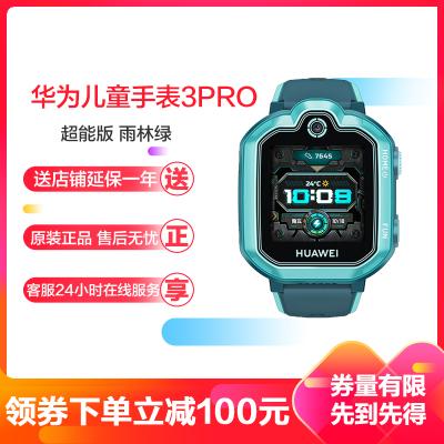 华为(HUAWEI)华为儿童手表 3 Pro 超能版 雨林绿 4G全网通 儿童手表 视频拍照手表 智能手表 电话手表 男孩女孩防水通用手表 华为手表