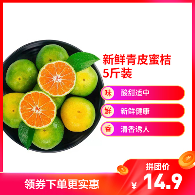 匯爾康(HR) 青皮蜜桔5斤裝 橘子時令應季新鮮水果 單果果徑50-70mm
