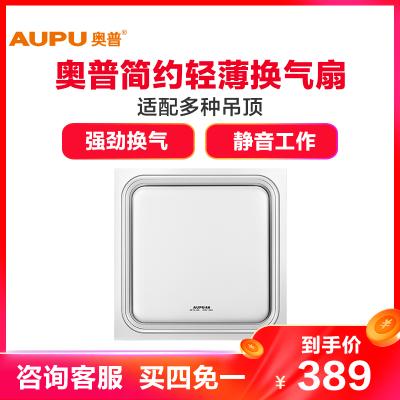 奧普(AUPU)換氣扇BP16-25D 吊頂式換氣扇 四周進風 強力換氣 廚房衛生間神器 風扇