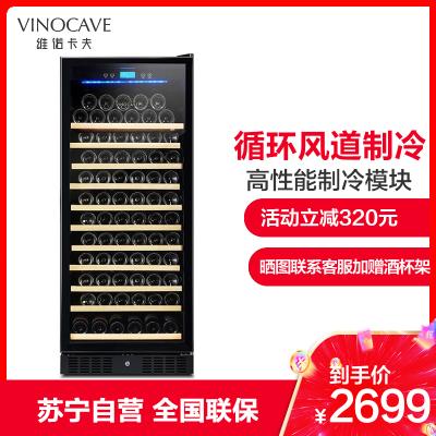 維諾卡夫(Vinocave) CWC-350AJP智能恒溫紅酒柜壓縮機葡萄酒柜家用 128支 滿層架款