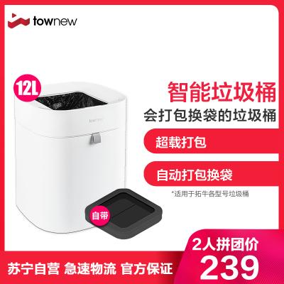 拓牛智能垃圾桶自動感應家用電動大號無蓋廚房客廳垃圾桶新品 自動換袋打包抖音同款T Air 12L 小米白