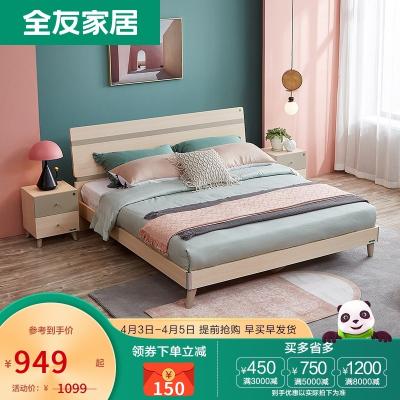 【品牌搶】全友家私 簡約現代臥室家具套裝 北歐風1.8米1.5米家庭用板式雙人床 106305