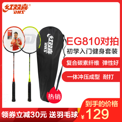 紅雙喜DHS羽毛球拍對拍套裝碳素羽拍E-EG810業余初級控球型情侶羽毛球拍雙拍2支碳素復合男女訓練對拍(贈羽毛球手膠)