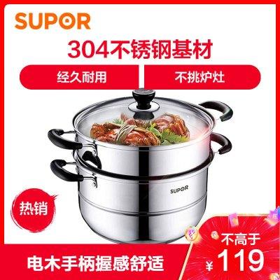 蘇泊爾(SUPOR)好幫手不銹鋼二層雙層復底蒸鍋湯鍋26cm304不銹鋼SZ26B5明火電磁爐通用