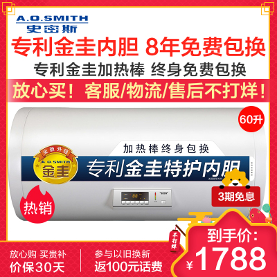 AO史密斯(A.O.Smith)CEWH-60A0 60升电热水器2500w速热 金圭内胆 中温保温更节能 1级能效