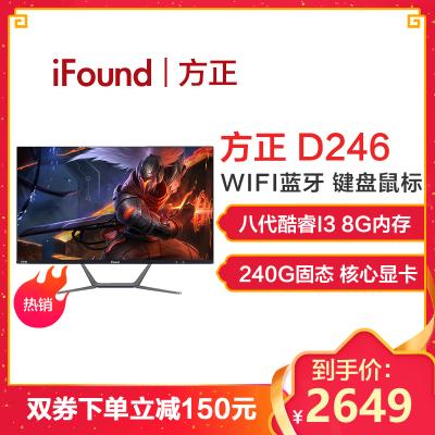 方正科技iFound D246 I3-8100 8GB 240GB固态 IPS屏幕 23.8英寸超窄边框一体机台式电脑 八代四核 家用办公 游戏 WIFI 蓝牙 全国联保 键盘鼠标