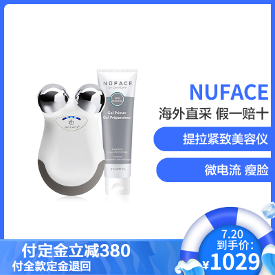 【假一賠十】NUFACE 美容器 微電流 瘦臉 提拉緊致美容儀 美國進口 便攜式 塑形緊致 EMS/微電流 Mini白色