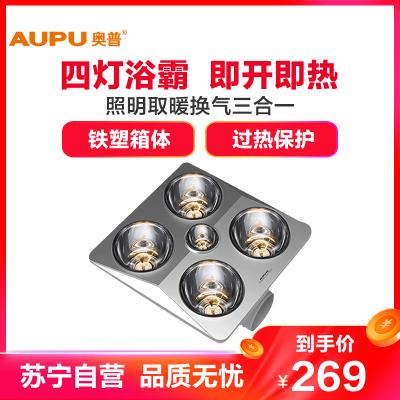 奧普(AUPU)浴霸FDP5510A 普通吊頂式四燈燈暖浴霸 取暖換氣三合一換氣扇 310A升級款多功能浴霸 普通吊頂式