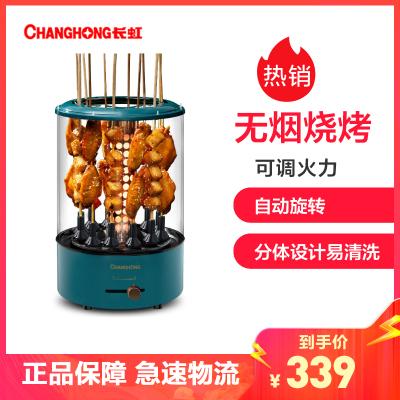 長虹(CHANGHONG)燒烤爐 家用無油煙烤串機 懶人定時室內小型電烤爐 自動旋轉烤羊肉串烤肉神器CSK-11T1