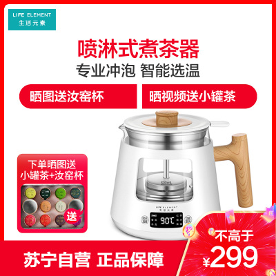 生活元素(LIFE ELEMENT)煮茶器I38 黑茶煮茶壺全自動蒸汽玻璃電熱迷你普洱蒸茶器保溫加厚玻璃觸屏式高硼硅玻璃