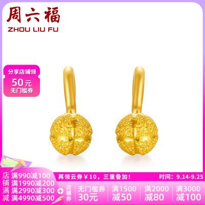 周六福(ZHOULIUFU) 黃金耳釘足金999耳飾女款彎勾耳釘磨砂圓球 計價AA091142