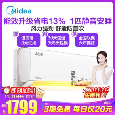 美的(Midea) 大1匹 新能效變頻 智能冷暖掛機空調 大1P 掛壁式家用空調小蘇打KFR-26GW/N8VJA3