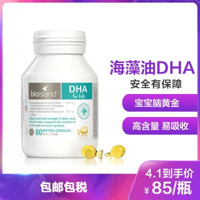 Bio Island佰澳朗德嬰幼兒輔食高含量易吸收DHA海藻油膠囊60粒/瓶裝0歲可用