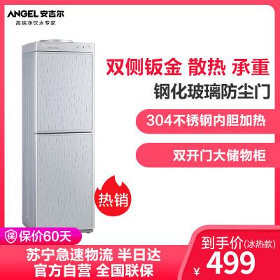 安吉爾(Angel)家用立式飲水機 雙防塵門柜式辦公雙封閉門雙開門大儲物柜飲水器 冷熱型(Y2647LKD-Ca)