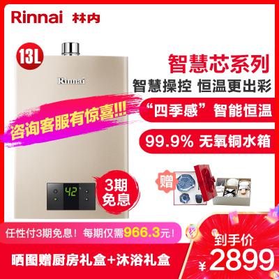 """林内(Rinnai) RUS-13QC05(JSQ26-C05) 13升智慧芯系列 """"四季感""""智能恒温 燃气热水器"""