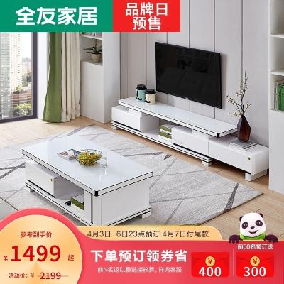 【品牌日預售】全友家居 簡約現代茶幾電視柜組合鋼化玻璃茶幾可儲物電視柜 客廳家具套裝 120361