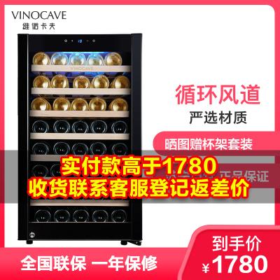 Vinocave/維諾卡夫 CWC-120A 酒柜52支裝側開門壓縮機酒柜恒溫紅酒柜家用冰吧冷藏柜