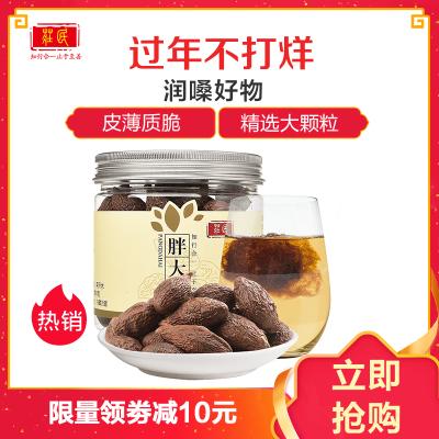 庄民(zhuang min) 胖大海 精选长尖颗粒 胖大海茶 茶叶花草茶泡水100g/罐 润喉润嗓茶 口感好