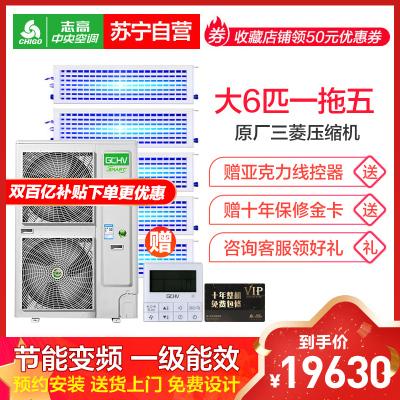 志高(CHIGO)中央空調一拖五 大6匹家用多聯風管機一拖多115-165㎡冷暖空調變頻 1級能效 CMV-V160WA