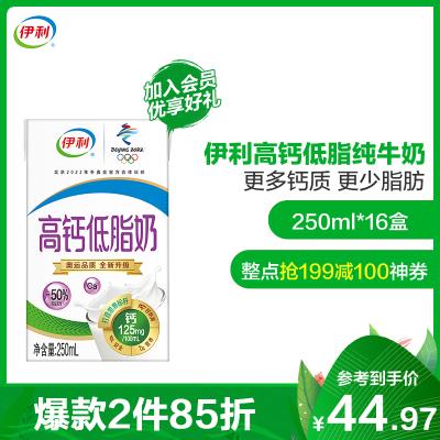 伊利 纯牛奶 无菌砖高钙低脂250ml*16盒(礼盒装) 营养成人学生早餐奶