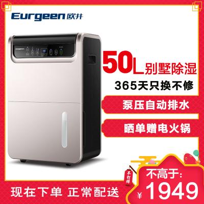 欧井(OUjing)除湿机家用OJ-550EP除湿量50升/天泵压除湿器净化干衣抽湿器抽湿机适用面积60㎡以上微电脑式