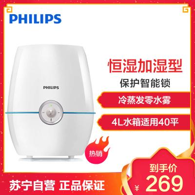 飞利浦(Philips) 大水箱无雾冷蒸发空气旋钮式加湿器HU4901恒湿加湿型4L大容量水箱加湿率255ml/h