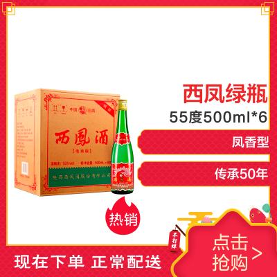 西凤 高脖绿瓶 55度 500ml*6瓶 箱装 凤香型 白酒