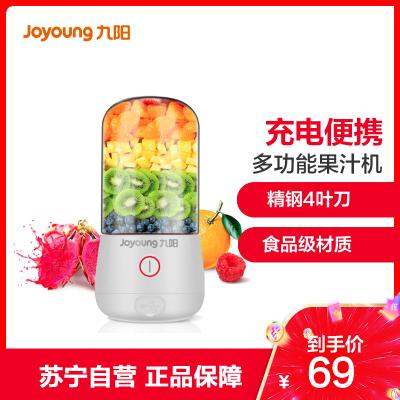 九陽(Joyoung)榨汁機L3-C8 白色 家用水果小型便攜式迷你電動多功能料理炸果汁機榨汁杯