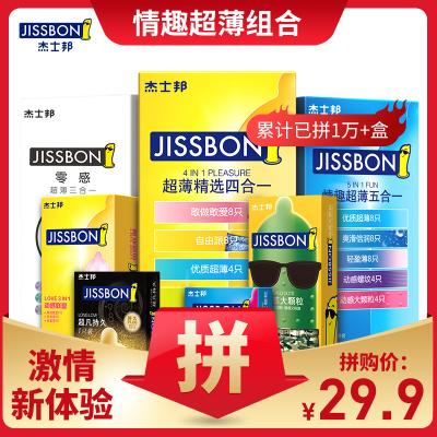 杰士邦(jissbon)避孕套男安全套超薄0.01情趣延时旗舰成人情趣计生用品女用30只夫妻用品