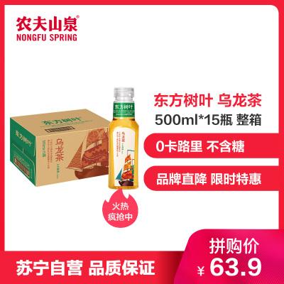 農夫山泉 東方樹葉烏龍茶500ml*15瓶整箱