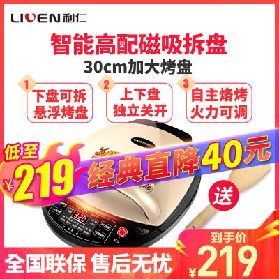 利仁(Liven)LR-D3020S電餅鐺家用加深多功能煎烤烙餅機下盤可拆懸浮式蘇寧自營