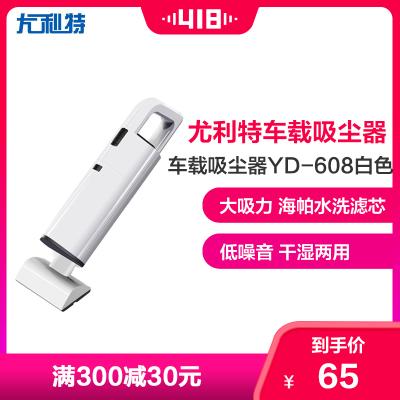 尤利特(UNIT)車載吸塵器YD-608白色 汽車用電源30-80w以上大功率大吸力干濕兩用迷你小型車內手提便攜式手持式