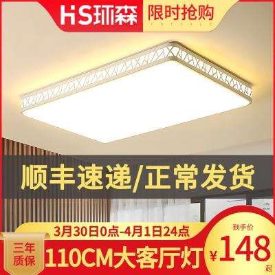 環森 led吸頂燈長方形簡約現代客廳燈臥室燈鏤空創意燈具燈飾家用大氣