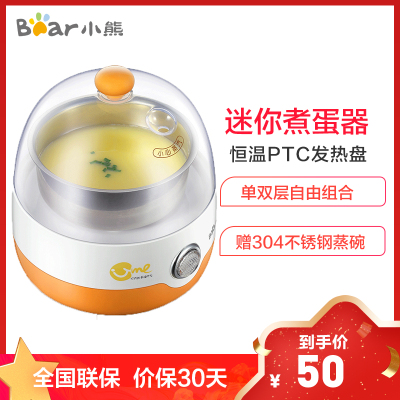 小熊(Bear)煮蛋器 嬰童蒸蛋器 迷你小型早餐機自動斷電煮雞蛋神器一鍵式單層可煮5個蛋 ZDQ-2201