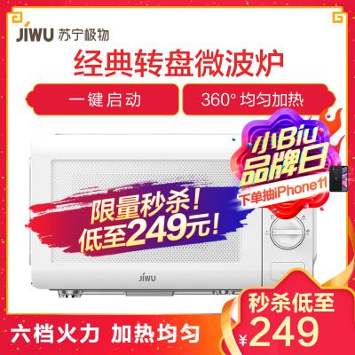 苏宁极物小Biu微波炉 JWM20-01W白色经典转盘 多重菜单360度均匀加热 纳米银涂料内胆 简单易用 安全高性价比