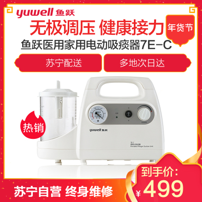 鱼跃(Yuwell) 电动吸痰器7E-C成人便携式儿童婴儿宝宝家用老人吸痰器
