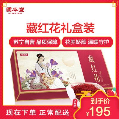 固本堂藏红花礼盒装8g臧红花正品特级西藏非伊朗泡水喝西红花礼盒