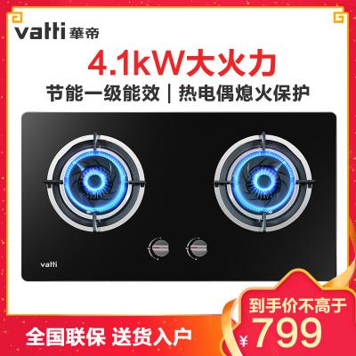 华帝(vatti)JZT-i10036B燃气灶 4.1KW大火力 一级能效节能猛火灶 钢化玻璃台嵌两用双眼灶具(天然气)