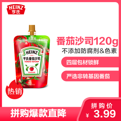 Heinz/亨氏番茄醬番茄沙司120g 披薩薯條小包肯德基家用手抓餅醬擠壓袋裝