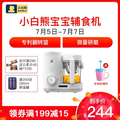 小白熊嬰兒輔食機寶寶輔食料理機多功能蒸煮一體榨汁機全家可用HL-0978