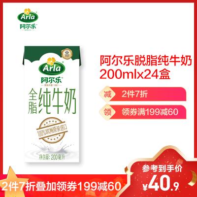 Arla阿爾樂 全脂牛奶200ml*24整箱裝 德國進口