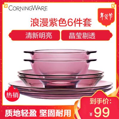 美国康宁餐具(Corningware)浪漫紫色耐热透明玻璃碗碟盘6件组套装