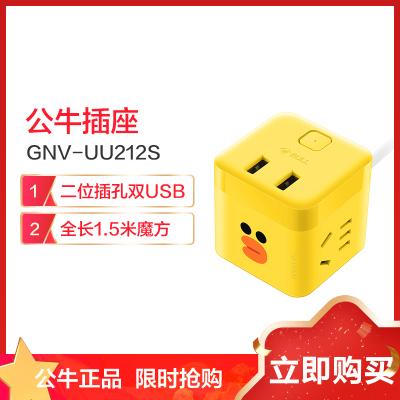公牛(BULL)GNV-UU212S黃色二位全長1.5米智能usb魔方linefriends莎莉雞插線板接線板插排插座