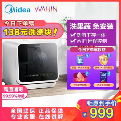美的出品WAHIN華凌4套洗碗機vie1 臺式全自動家用免安裝迷你小型智能洗碗機