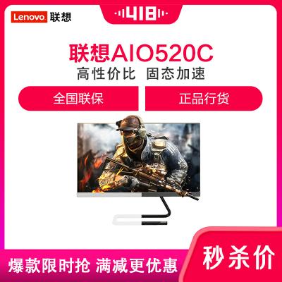 聯想(Lenovo)AIO520C 21.5英寸家用辦公游戲娛樂纖薄致美一體機臺式電腦(Intel J4005 4G 256GB固態 內置WIFI+藍牙 原裝鍵鼠 三年上門)黑丨白