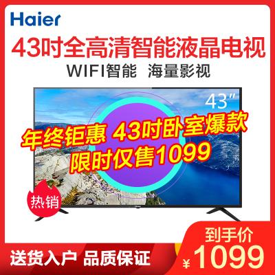 海尔(Haier) LE43M31 43英寸全高清 智能网络 4G内存 窄边框 LED平板电视机企业价
