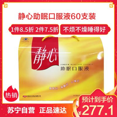 太太药业(Taitai)静心口服液15ml*60支900g 礼盒装 睡眠好 骨骼好心情好草本配方