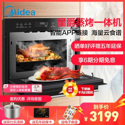 美的(Midea)TQN36TXJ-SA 星爵智能WiFi蒸烤一體機 家用 嵌入式蒸烤箱二合一 蒸汽烤箱