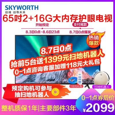 创维(Skyworth)65M9S 65英寸4K超高清智能语音网络wifi平板液晶家用彩电 16G大内存防蓝光护眼电视