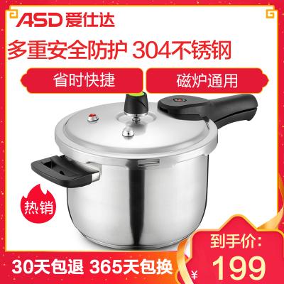 爱仕达(ASD) 高压力锅 WG1822DN 22CM六保险304不锈钢 明火电磁炉通用 压力锅